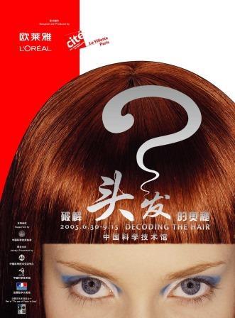 """Exposition """"Le cheveu se décode"""" au Musée des sciences de Pékin"""